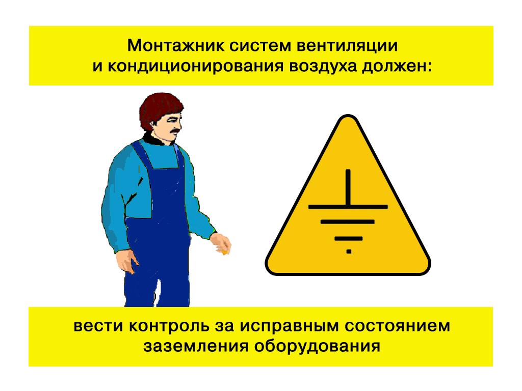 инструкция по технике безопасности монтажника систем вентиляции